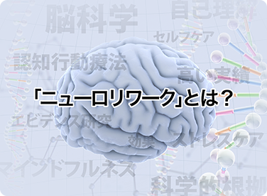 「ニューロリワーク」とは?