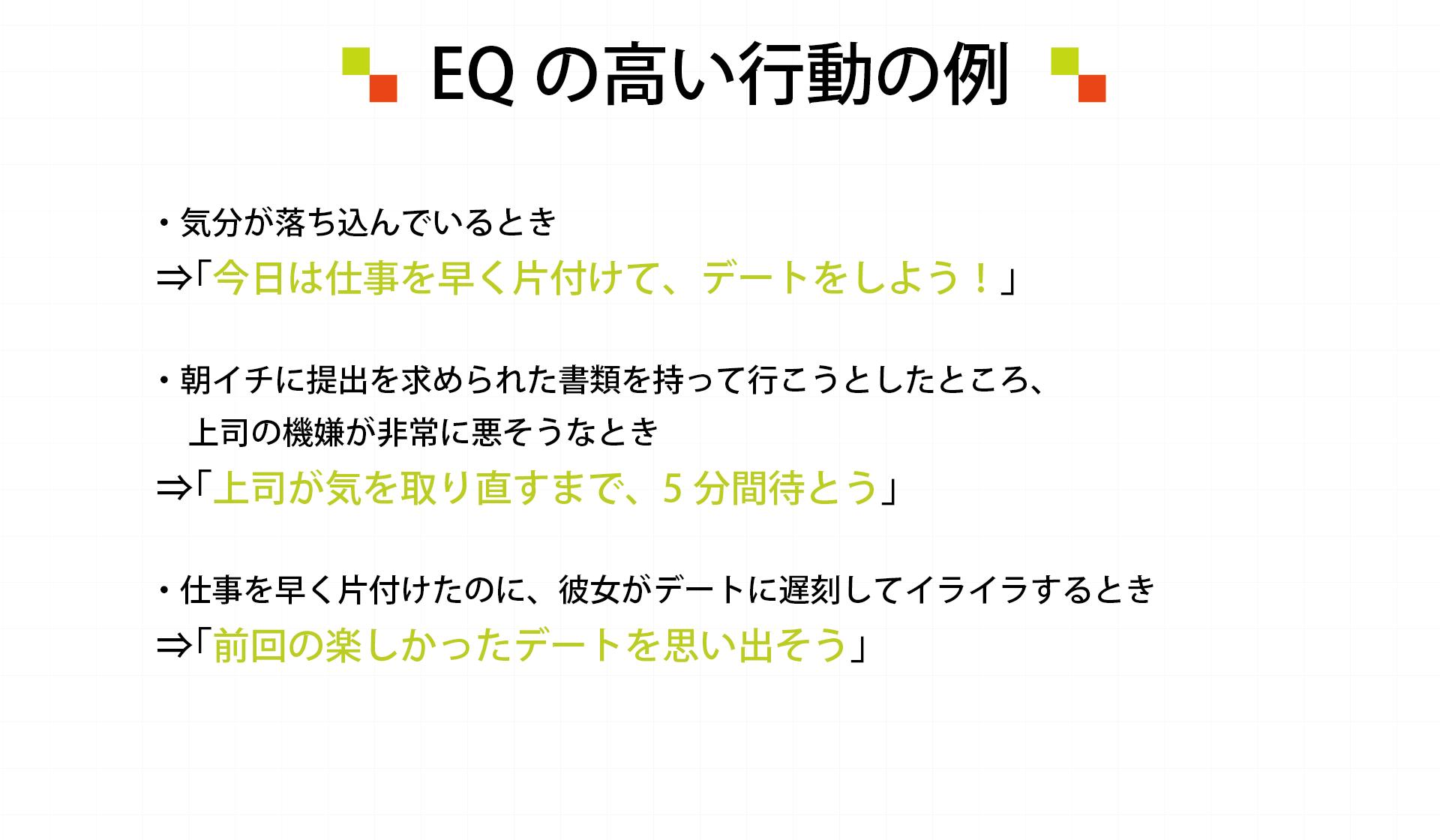 EQの高い行動の例