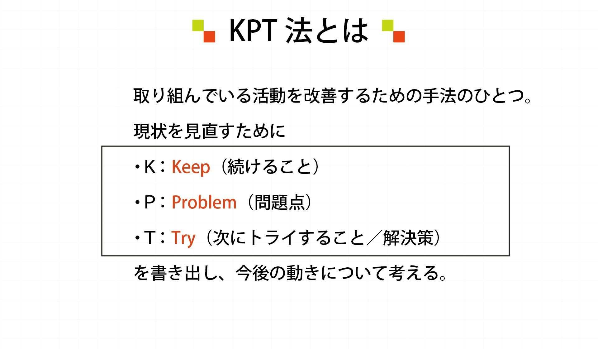 KPT(ケプト)法とは