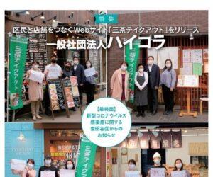 ニューロリワーク 三軒茶屋センターが世田谷区の広報誌に紹介されました!