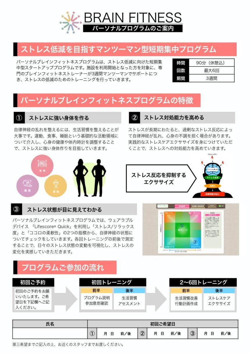 01パーソナルBF利用者案内用