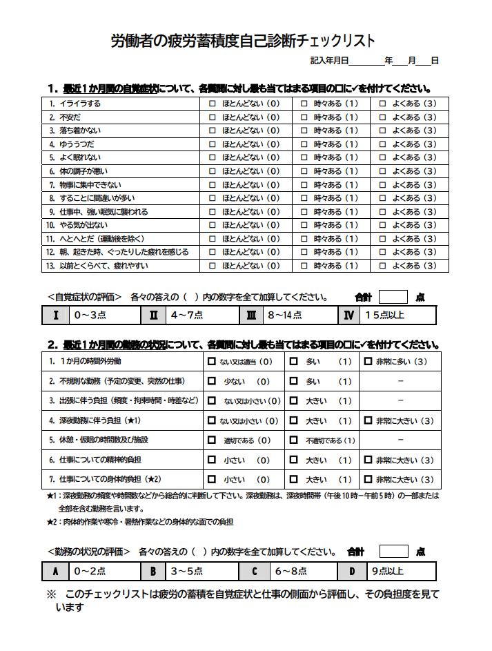 厚生労働省「労働者の疲労蓄積度自己診断チェックリスト」