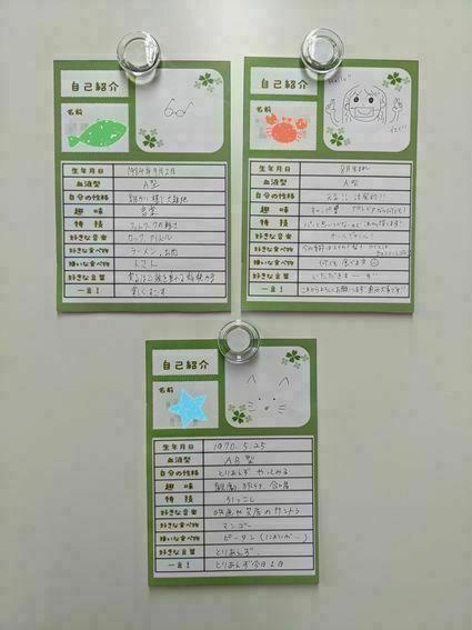 ニューロリワーク 梅田センター 自己紹介カード
